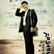 선생 김봉두